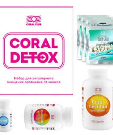 Комплекс бадов «Корал Детокс» для очищения организма
