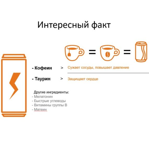 Interesnyj fakt Taurina Sibirskoe Zdorove
