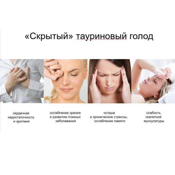 Simptomy Nehvatki Taurina Sibirskoe Zdorove