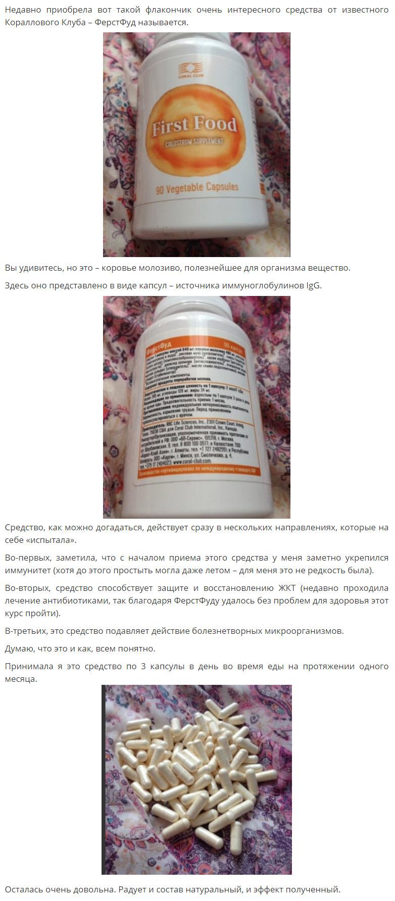 Foto Otziv BAD Immunitet Fers Fud Molozivo Korallovyj Klub