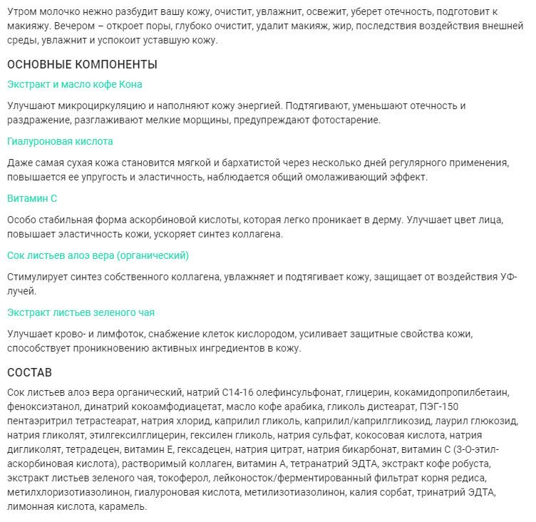 Kosmetika Antivozrastnaya Privilege Molochko dlya lica ochischayuschee s ekstraktom i maslom kofe Korallovyj Klub