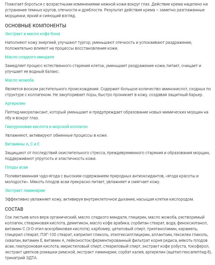 Opisanie Kosmetika Antivozrastnaya Privilege Krem dlya kozhi vokrug glaz vosstanavlivayuschij Korallovyj Klub