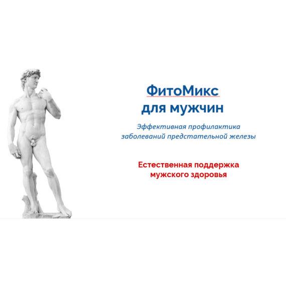 Prostata Bad FitoMiks dlya MuzhchinKorallovyj Klub