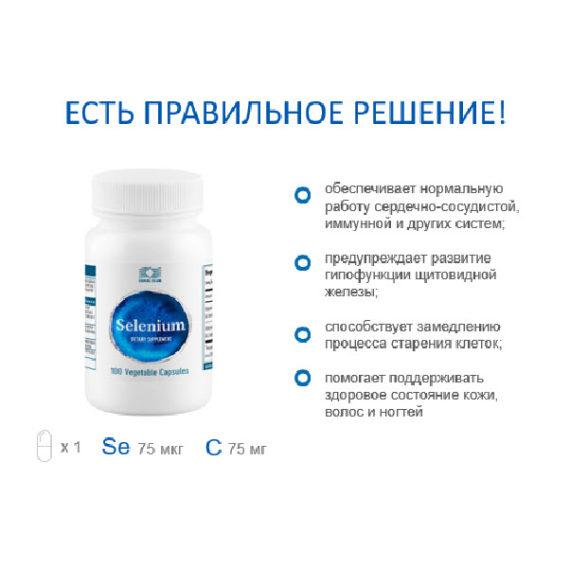 Reshenie Bad Selen s vitaminom S Korallovyj Klub 1