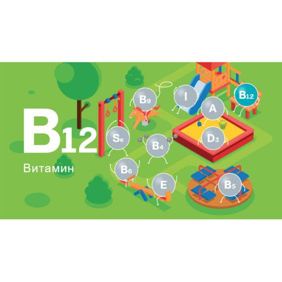 Vitamin B12 Detskie VitaminyYammi Vits Korallovyj Klub