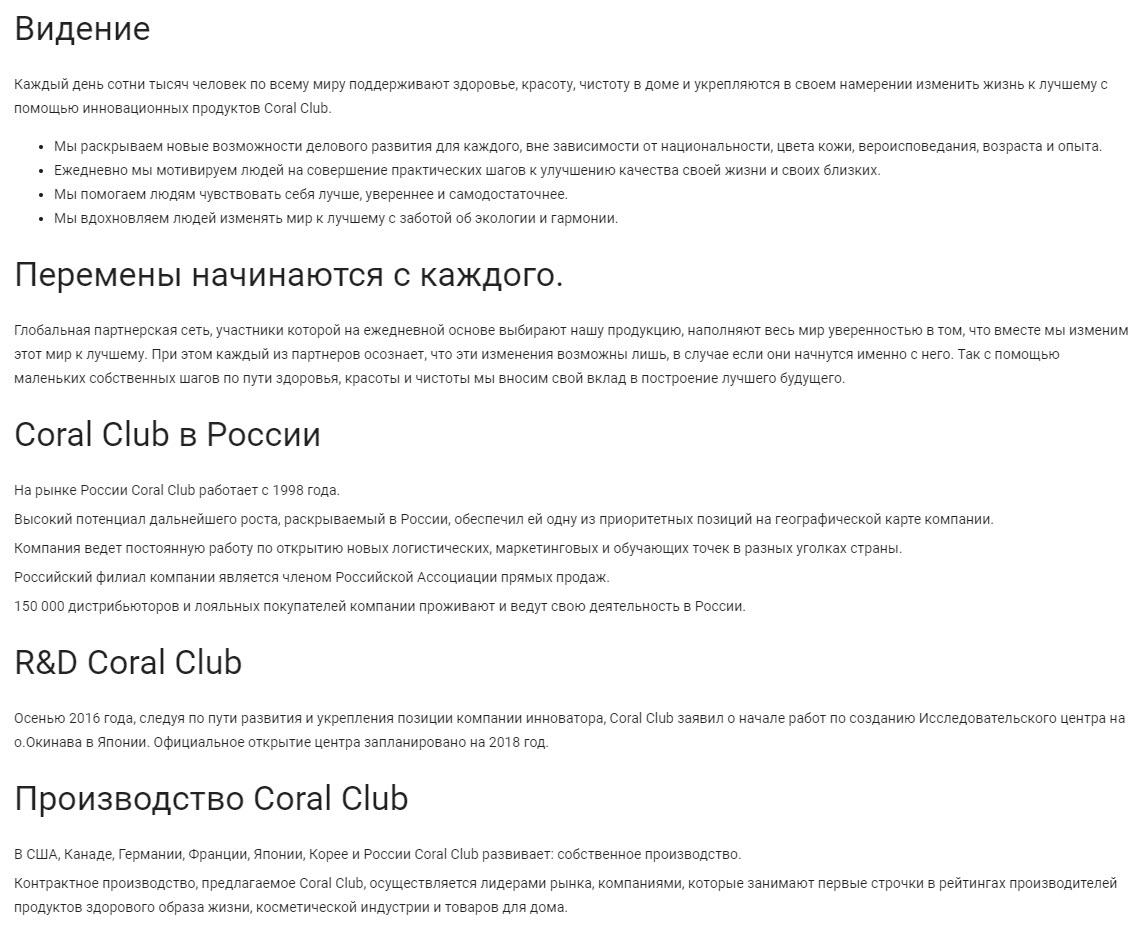 O Kompanii Korallovyj Klub