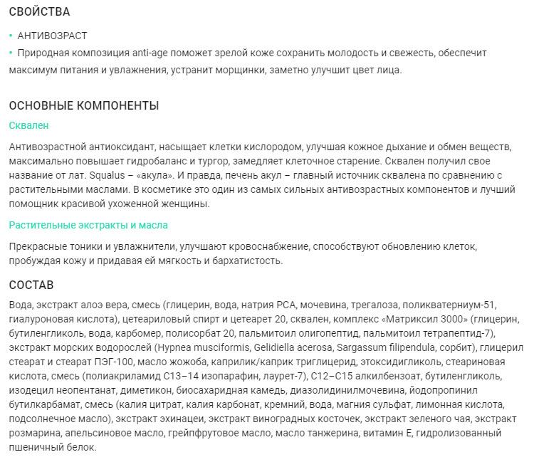 Opisanie Kosmetika Antivozrastnaya C7 uvlazhnyayuschij krem zamedlyayuschij processy stareniya Korallovyj Klub