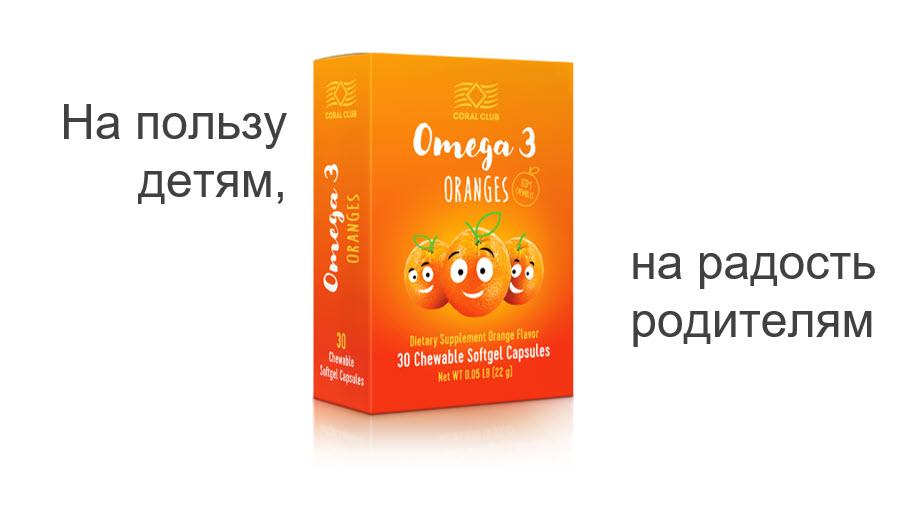 Omega 3 Kids korallovyj klub