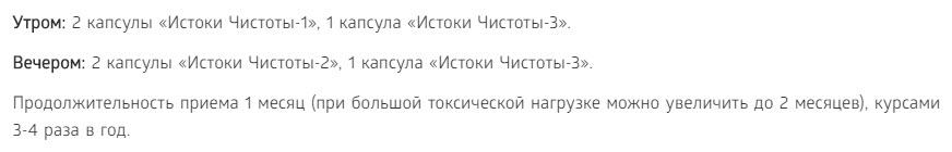 Primenenie Bad Istoki Chistoty dlya kletochnogo ochischeniya Sibirskoe Zdorove