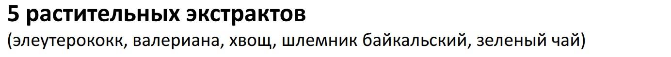 3 Sostav Rasteniy Bad Ritmy zdorovya sibirskoe zdorove