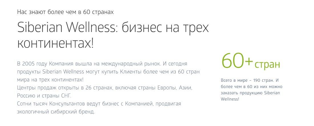 60 stran v Kompanii Sibirskoe Zdorove