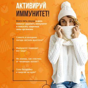 Aktiviruj immunitet Bad Immuno boks Sibirskoe Zdorove 600