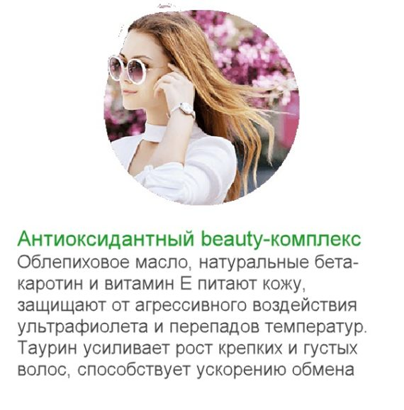 Antioksidantnyj beauty kompleks Bad krasoty molodosti 3 Beauty Box Sibirskoe Zdorove