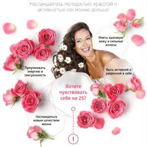 Bad dlya zhenschin Hronolong Anti ages fitoestrogenami Sibirskoe Zdorove 2