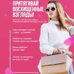 Bad krasoty molodosti 3 Beauty Box Sibirskoe Zdorove