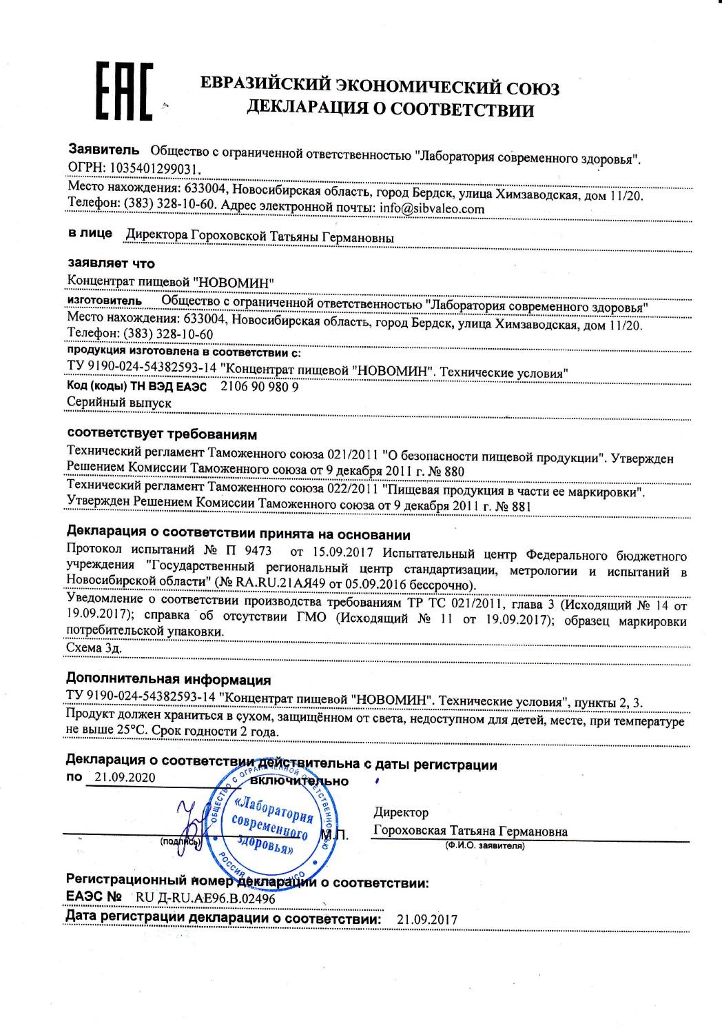 Declaraciy Bad Antioksidantnyj kompleks Novomin Sibirskoe Zdorove 600