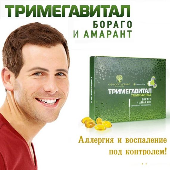 Foto Bad ot allergii Borago i amarant Sibirskoe Zdorove