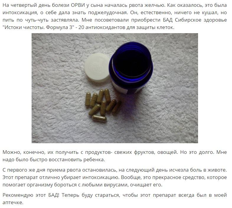 Foto Otziv Bad Antioksidanty Formula 3 Sibirskoe Zdorove 700