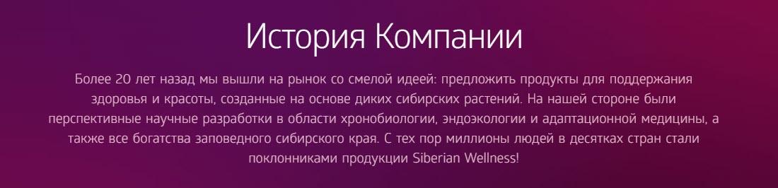 Istoriya Kompanii Sibirskoe Zdorove