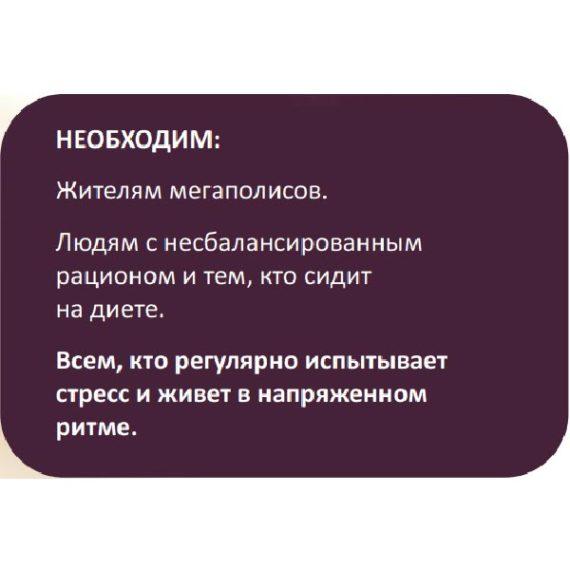 Komu neobhodim Bad dlya ukrepleniya serdca i sosudov Pulse Box Sibirskoe Zdorove 600