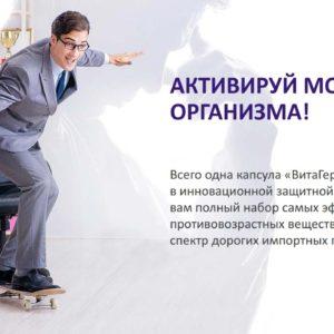 Molodost Foto Bad Geroprotektor Vitagermanij dlya Omolozheniya Sibirskoe Zdorove