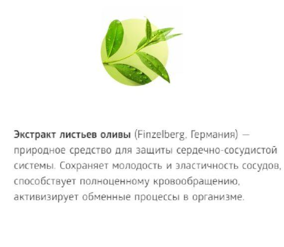 Oliva Sostav Vitagermanij dlya Omolozheniya Sibirskoe Zdorove