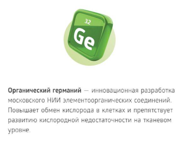 Organicheskij germanij Geroprotektor Vitagermanij dlya Omolozheniya Sibirskoe Zdorove
