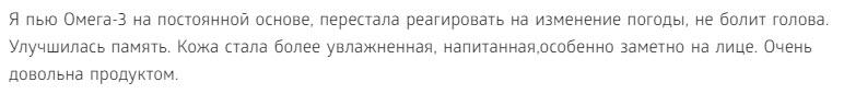 Otziv Bad Severnaya omega 3 Sibirskoe Zdorove