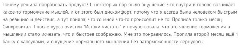 Otziv Bad Sinhrovital 2 dlya mozga i pamyati Sibirskoe Zdorove 700