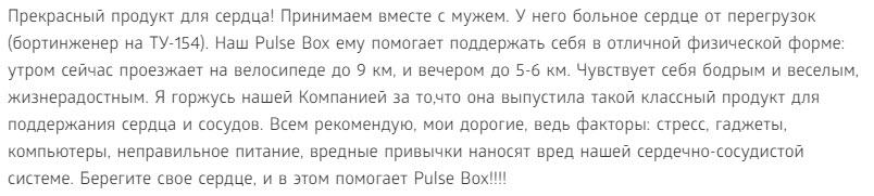 Otziv Bad dlya ukrepleniya serdca i sosudov Pulse Box Sibirskoe Zdorove