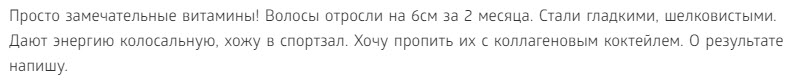 Otziv Protivopokazaniy Bad dlya volos nogtej 3D Hair Nails Cube Sibirskoe Zdorove