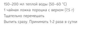 Primenenie BAD sorbent Intestinal Defense Sibirskoe Zdorove