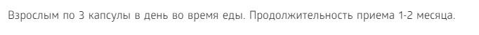 Primenenie Bad Severnaya omega 3 Sibirskoe Zdorove
