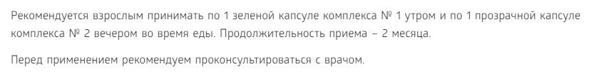 Primenenie Bad Sinhrovital 2 dlya mozga i pamyati Sibirskoe Zdorove 700