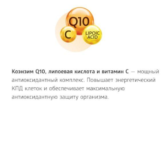 Q10 Sostav Vitagermanij dlya Omolozheniya Sibirskoe Zdorove