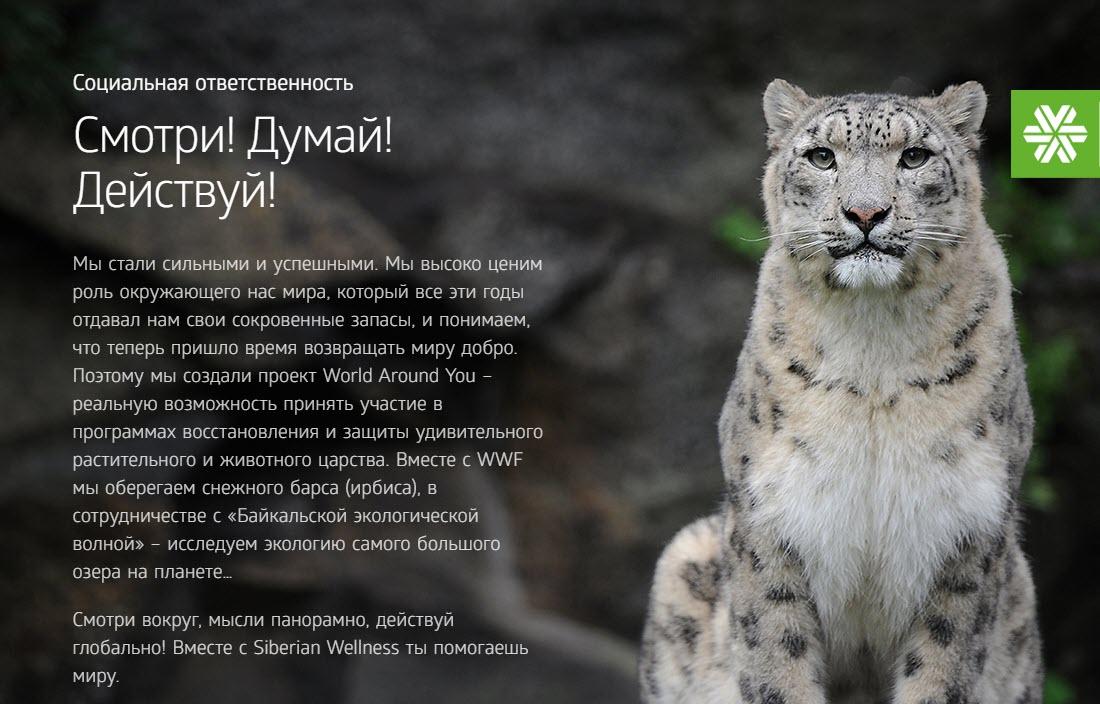 Socialnaya Otvetstvennost Kompanii Sibirskoe Zdorove