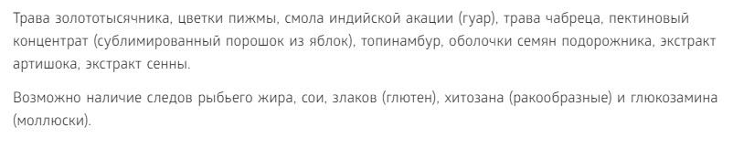 Sostav BAD sorbent Intestinal Defense Sibirskoe Zdorove