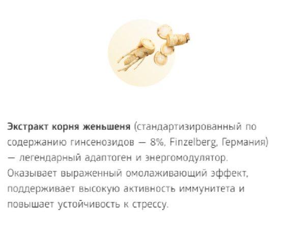 Zhenshen Sostav Vitagermanij dlya Omolozheniya Sibirskoe Zdorove