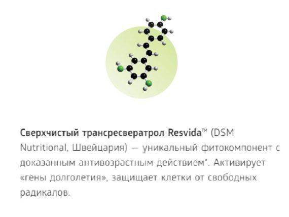 transresveratrol Sostav Vitagermanij dlya Omolozheniya Sibirskoe Zdorove