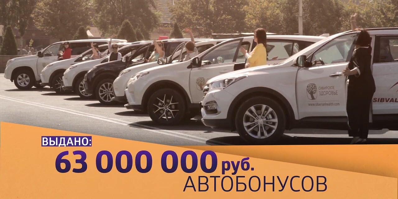 Avtobonusy Sibirskoe Zdorove