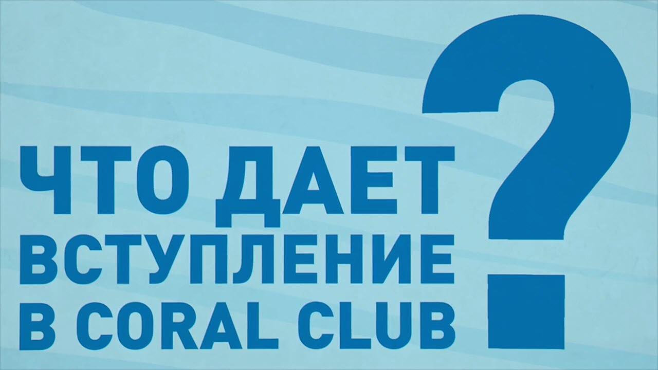 Chto daet vstuplenie v Korallovyj Klub