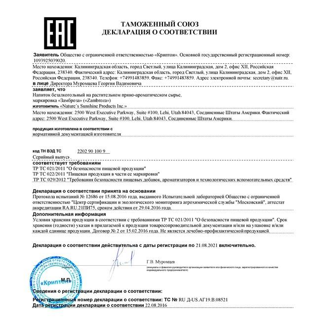 Deklaraciy Napitok Bad Zambroza kompanii NSP
