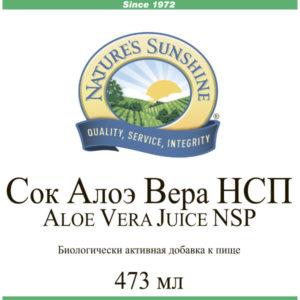 Etiketka 2 Bad Aloe Vera kompanii NSP