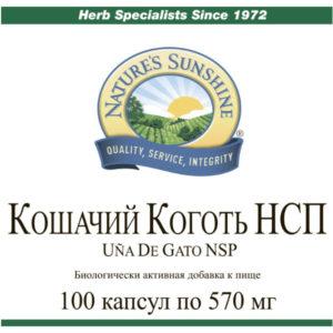 Etiketka 2 Bad dlya immuniteta Koshachij kogot NSP