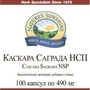 Etiketka 2 Bad ot zaporov Kaskara Sagrada kompanii NSP
