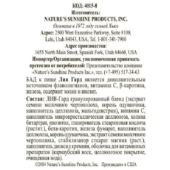 Etiketka 3 Bad dlya pecheni i zhelchnogo Liv Guard kompanii NSP