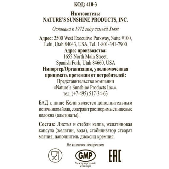 Etiketka 3 Bad dlya schitovidnoj zhelezy Kelp kompanii NSP