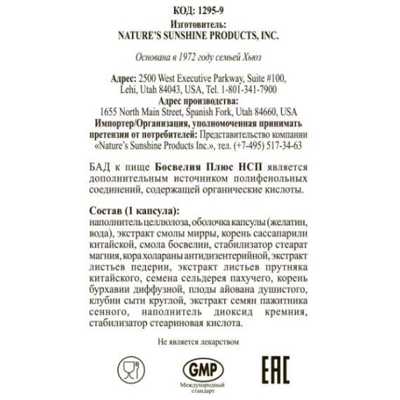 Etiketka 3 Bad dlya sustavov Bosveliya Plyus NSP