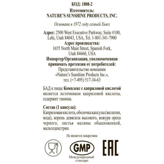 Etiketka 3 Bad ot kandidoza Kompleks s Kaprilovoj Kislotoj kompanii NSP