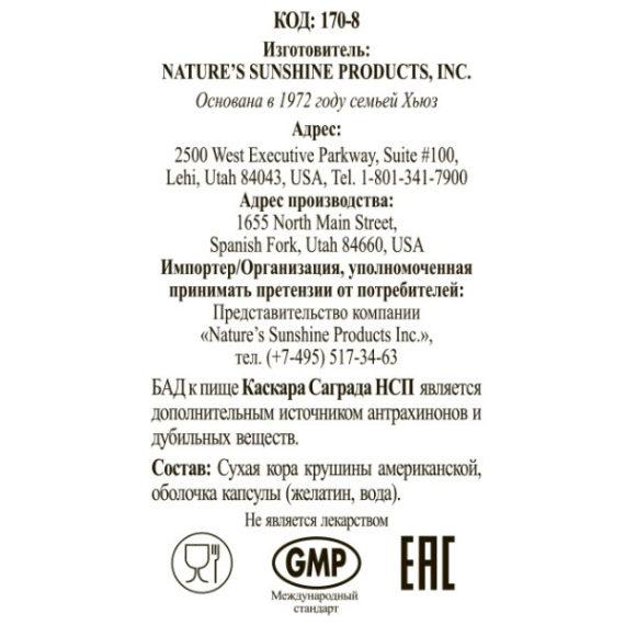 Etiketka 3 Bad ot zaporov Kaskara Sagrada kompanii NSP